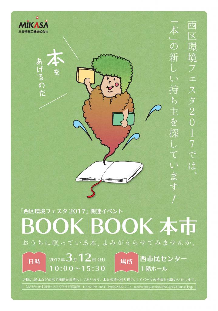 bookbook本市2016_ポスター