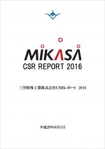 CSRレポート2016