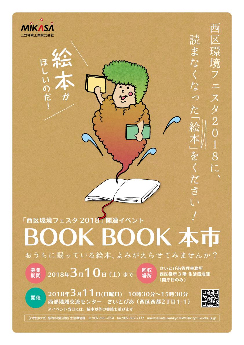 bookbook本市2018_募集