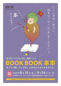 bookbook本市2018_募集ポスター