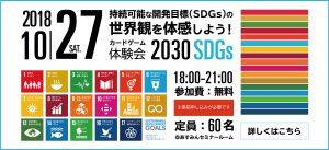 SDGsbanner