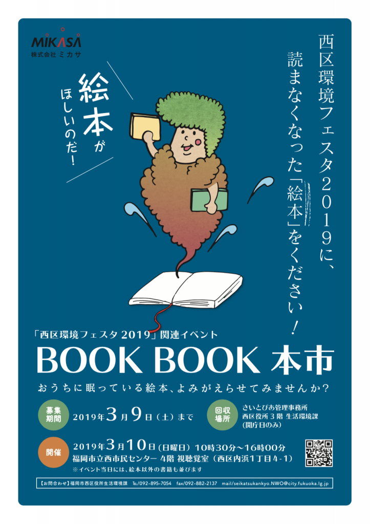 2019bookbook