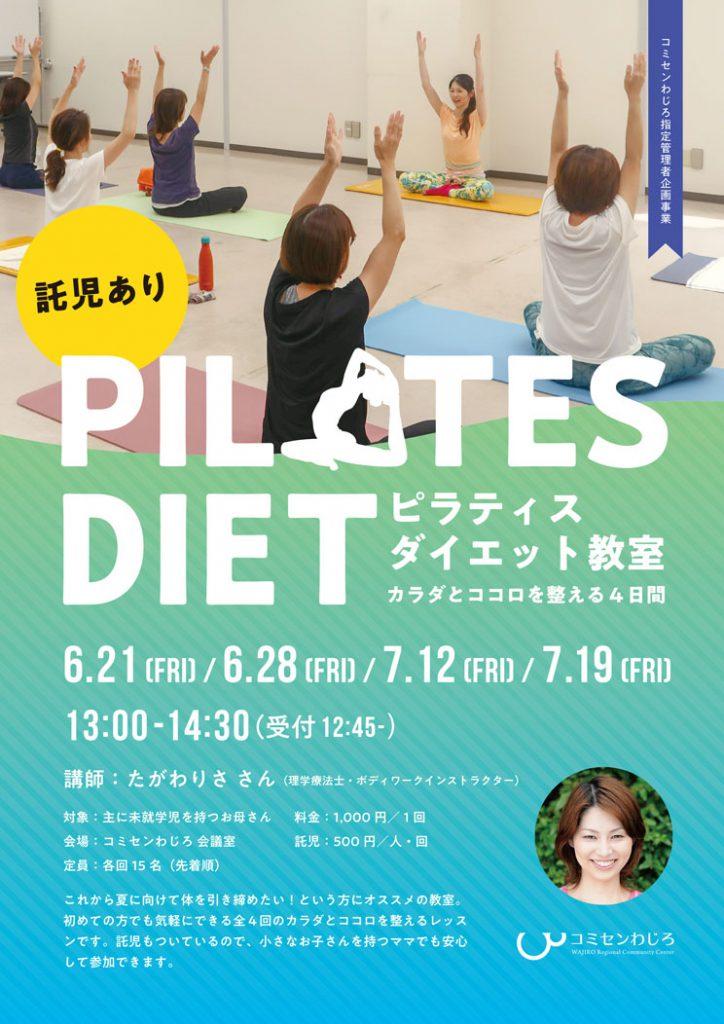pilates2019_chirashi-1