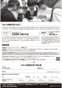 tn_わじろ地域大学第2弾チラシ_02-2-2