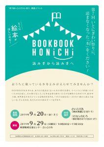 bookbook本市2019表