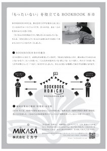 bookbook本市2019裏