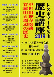 歴史講座2019