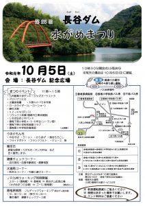 R1.10.5.長谷ダム水がめまつり.全戸配布チラシ