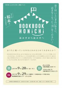 bookbook本市2019_外部用(田中作成)