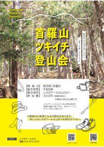 【決定】ツキイチ登山会