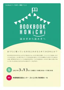BOOKBOOK本市-チラシ(ecokoroフェア2021)-01